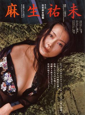 麻生祐未 ヌード (61)