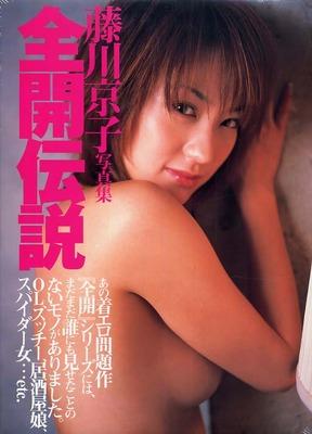 藤川京子 ヌード (15)
