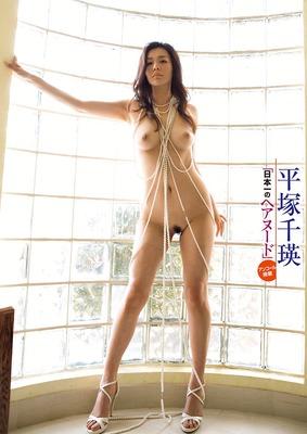 平塚千瑛のヌード セクシー (5)