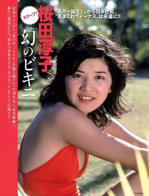 桜田淳子 変な宗教 (37)