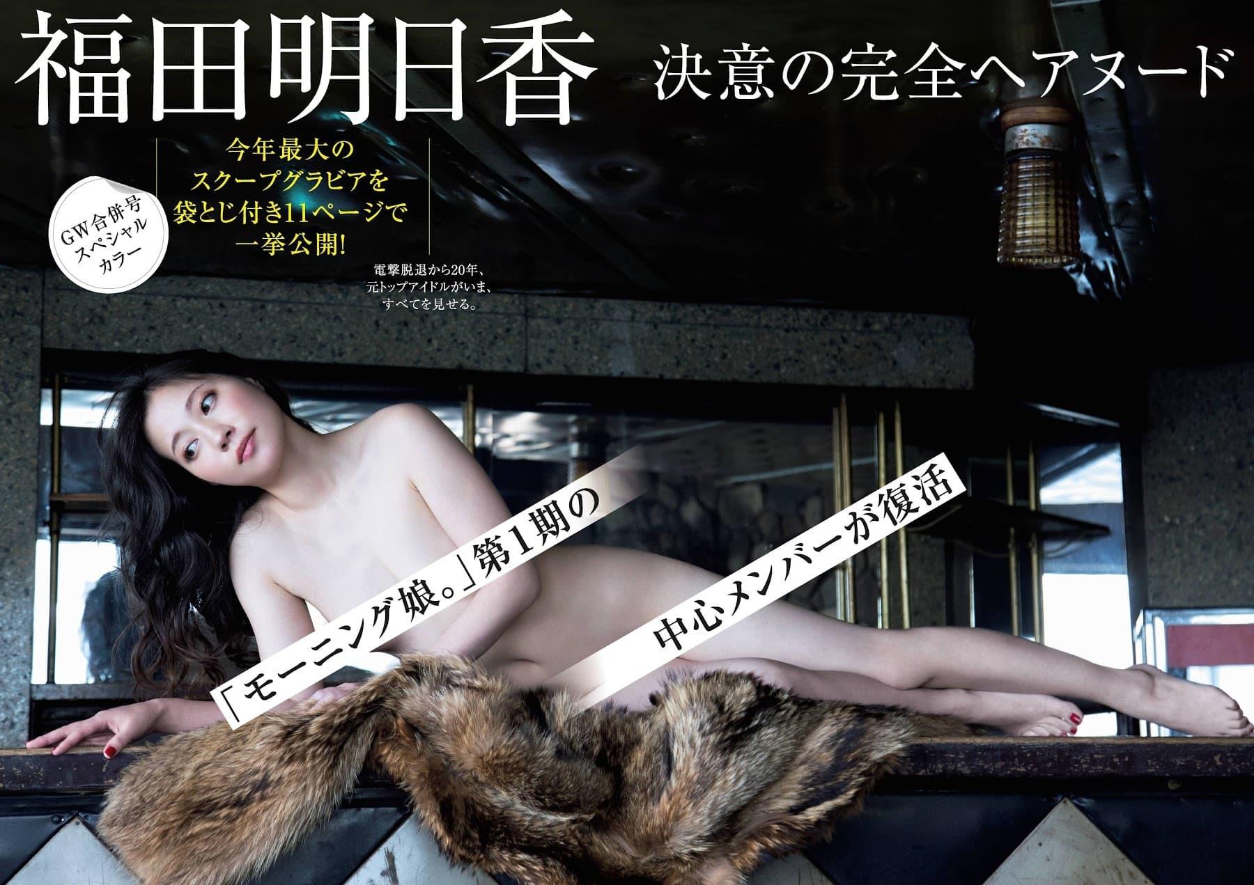 明日香 フルヌード 福田 福田明日香のヘアヌード写真集・FRIDAY・袋とじが話題