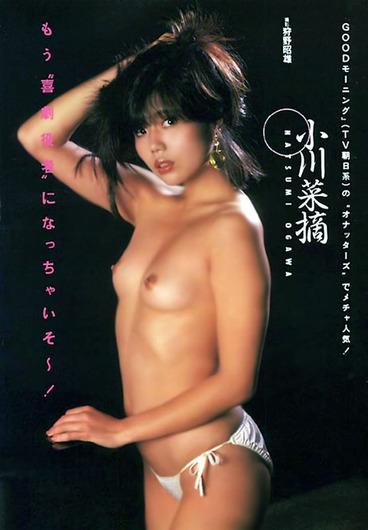 小川菜摘 画像 (13)