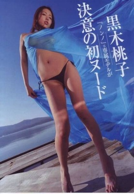 黒木桃子のヌード (3)
