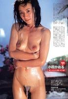 小田かおる 画像 (5)