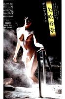 矢吹春奈 (6)