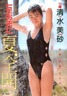清水美砂 ヌード  (9)