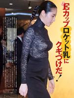 長澤まさみのビキニ (35)