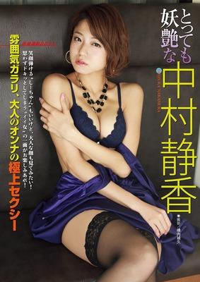 shizuka_nakamura (9)