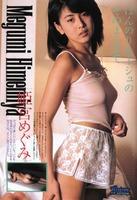 姫宮めぐみヌード (11)