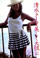 清水クーコ ヌード (3)