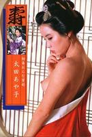 太田あや子 ヌード日活ロマンポルノ女優 (4)