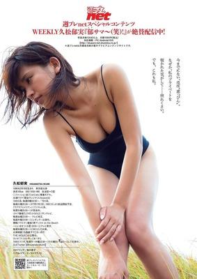 久松郁実のヌード (54)