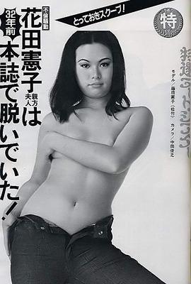 花田憲子おかみさん ヌード (3)