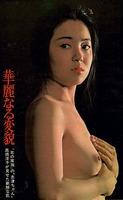高橋洋子 ヌード旅の重さでレズ (1)