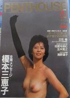榎本三恵子 画像 (7)