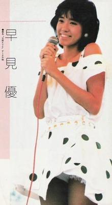 堀ちえみの親友 早見優 (56)