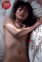 冨手麻妙 画像 (13)