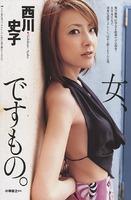 西川史子 画像 (5)