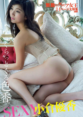 小倉優香 ヌード  (11)
