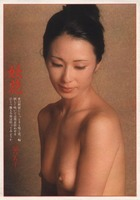 扇ひろこ ヌード画像 (2)