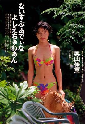 okuyama-yoshie (24)