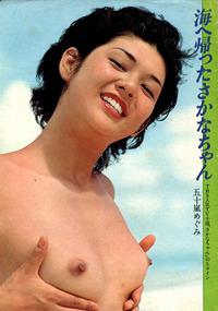 五十嵐めぐみ 画像 (3)