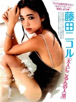 藤田ニコル エロ画像 (48)