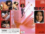 八城夏子ヌード にっかつロマンポルノレイプの女王 (1)