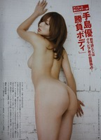 手島優 ヌード画像 (4)