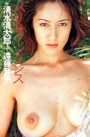 遠藤賀子 画像 (5)