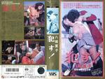 八城夏子ヌード にっかつロマンポルノレイプの女王 (5)