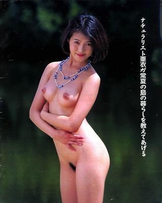 日吉亜衣 90年代 (5)