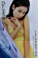 ひし美ゆり子 アンヌ隊員のヌード (1)