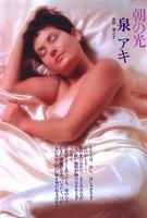 泉アキヌード画像 (5)