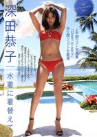 深田恭子 熟女 (61)