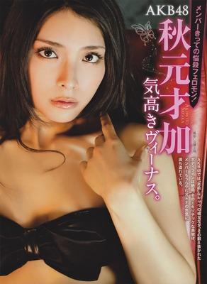 秋元才加のヌード セクシー エロ (13)