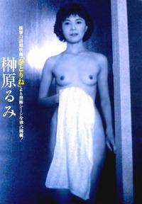 榊原るみ (9)