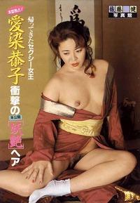 愛染恭子 画像 (8)