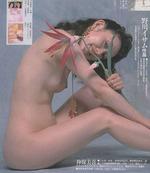神保美喜 ヌード (7)