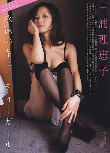 三浦理恵子 画像 (10)