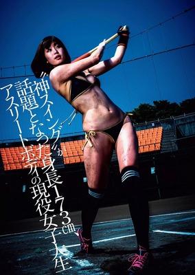 稲村亜美のヌード  (56)