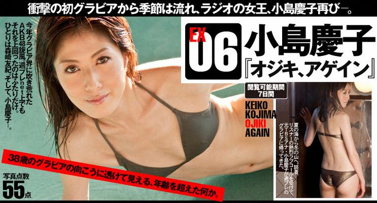 小島慶子のヌード セクシー  (2)