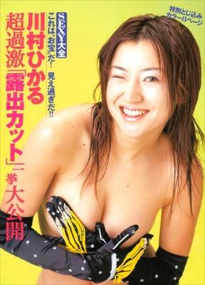 川村ひかる (2)