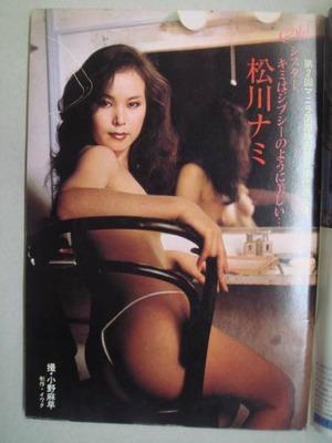 松川ナミのヌード (13)