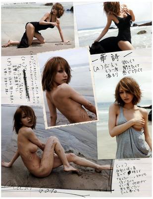 後藤真希 ヌード (3)