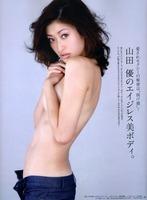 山田優 (3)