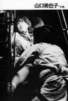 山口美也子ヌード NHKの中学生日記にも出ていたポルノ女優 (10)