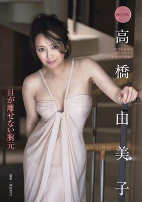 高橋由美子 ヌード (58)