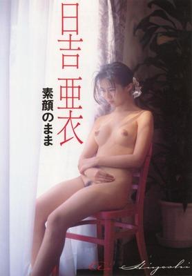 日吉亜衣 90年代 (2)