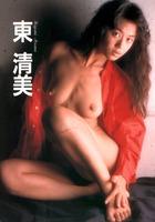 東清美 エロ画像 (1)